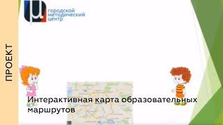 Интерактивная карта образовательных маршрутов
