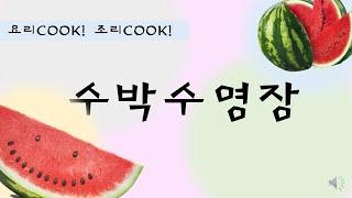 """같이 가치 : 요리쿡 조리쿡! """"수박수영장&q…"""