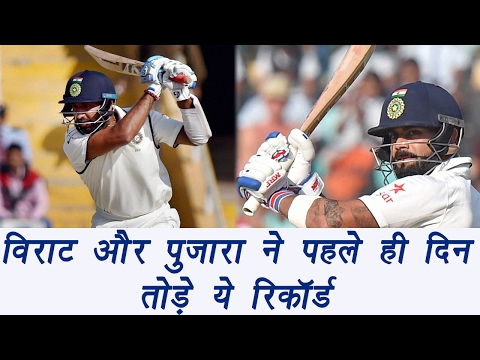 Virat Kohli, Pujara break these records against Bangladesh on first day|वनइंडिया हिन्दी