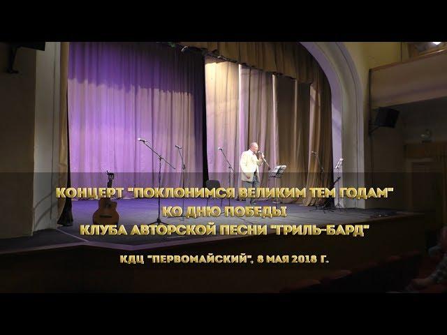 Концерт бардовской песни. Поклонимся великим тем годам (май 2018)