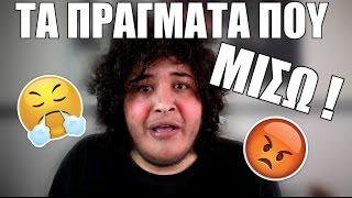 ΠΡΑΓΜΑΤΑ ΠΟΥ ΜΙΣΩ ! | Manos