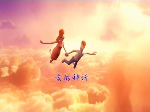 爱的神话 A Fairytale Fantasy Of Love