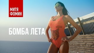 Митя Фомин - Бомба Лета [Official Mood Video]