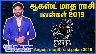 August Month Rasi Palan 2019 Danusu | தனசு ராசி ஆகஸ்ட் மாத பலன் 2019
