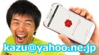 激レアなメアドゲット!Yahoo!コミュニケーションメールがキター thumbnail