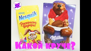 Сладкие подарки. Милка(Milka) против Несквик (Nesquik).