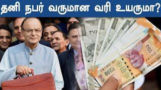Budget 2019 | பட்ஜெட் 2019:  வரி விலக்கு வரம்பை ரூ. 5 லட்சமாக உயர்த்த மத்திய அரசு திட்டம்