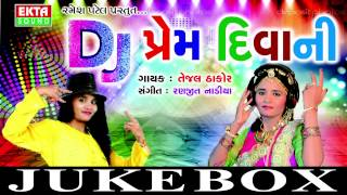 Gujarati 2015 New DJ SONG | DJ Premi Darase Nahi | REMIX SONG | Tejal Thakor | FULL AUDIO SONG