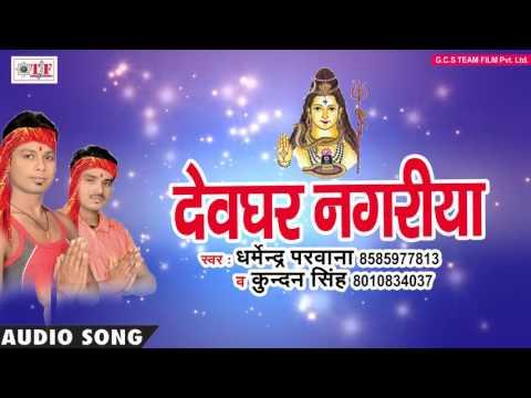 Hits Bolbam D.J. Song 2017 !! देवघर नगरीय !! Kundan Singh !! Bhole Ke Rup Suhawan !! Team Film