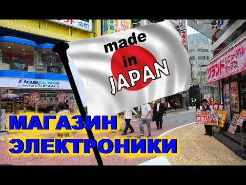 ЯПОНСКИЙ МАГАЗИН ЭЛЕКТРОНИКИ — Видео о Японии от пан Гайдзин