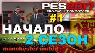 PES 2017(PS4 PRO) Карьера за Manchester United (2 СЕЗОН)Начало #1