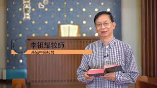 Publication Date: 2020-04-05 | Video Title: 2019-2020動聽人生第三集 忍耐