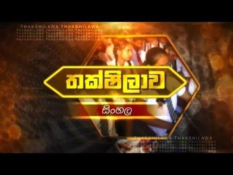 Thakshilawa - A/L Sinhala (2018-04-16) | ITN thumbnail