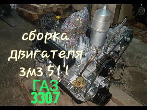 Сборка двигателя змз 511 газ 3307/53
