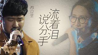 【选手片段】苏立生《流着泪说分手》《中国...