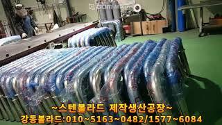 스텐볼라드 제작생산공장~강동볼라드~