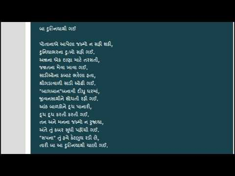 A website for you to view and submit Gujarati Poems/Ghazals! Show off your poetry.