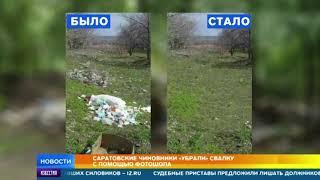 """Саратовские чиновники """"убрали"""" свалку с помощью фотошопа"""