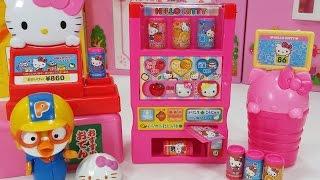 헬로키티 미니 음료 자판기와 편의점 뽀로로 장난감놀이 …