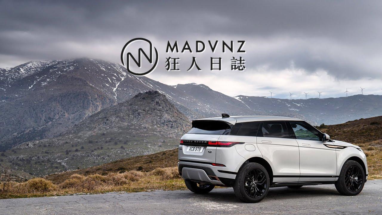 [狂人日誌] 小試,小事:Range Rover Evoque,快閃試駕