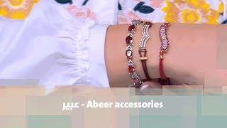 Abeer accessories - عبير