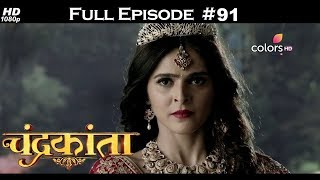 Chandrakanta - Full Episode 91 - With English Subtitles