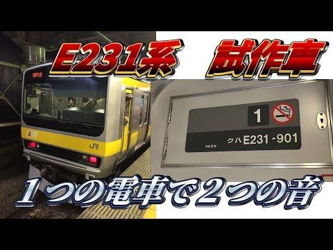 【試作車】E231系900番台に乗ってきた