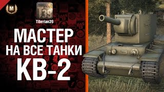 Мастер на все танки №54 КВ-2 - от Tiberian39 [World of Tanks]
