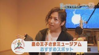 蒼井翔太さんのスペシャルインタビュー☆ 星の王子さまミュージアムが「...