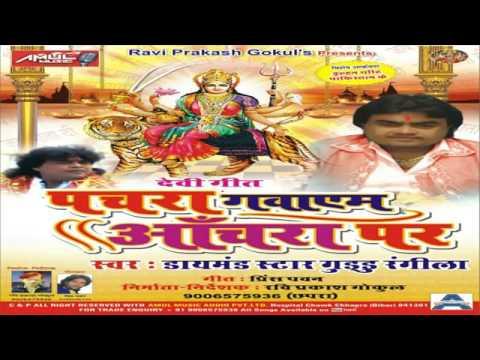 पचरा अचरा पर गवाएब    By Guddu Rangeela    Latest Bhojpuri Devi Geet 2017