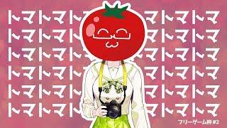 [LIVE] 人種も言語もトマトに統一されてみた【にじさんじ】