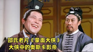 53年前邵氏老片《蒙面大侠》,大侠中的奥斯卡影帝,武功演技手艺样样精通【香港老片迷】