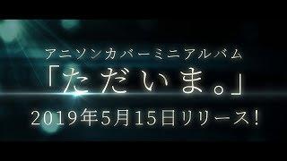 YURiKA/ミニアルバム「ただいま。 ~YURiKA Anison COVER~」告知映像