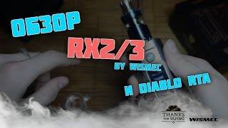 reuleaux RX2/3 150W/200W  Обзор  Diablo RTA
