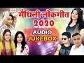 JUKEBOX 2020 || Non Stop All Maithili Hit Songs || Maithili AUDIO Songs