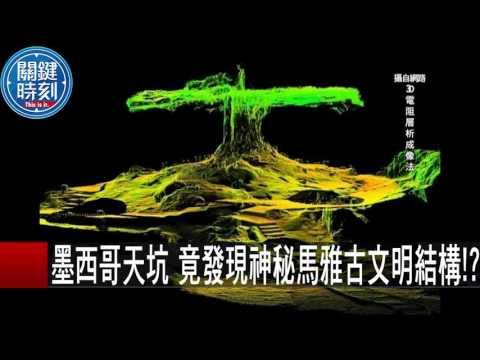墨西哥天坑 竟發現神秘馬雅古文明結構!? 朱學恒 劉燦榮 20151029-6 關鍵時刻