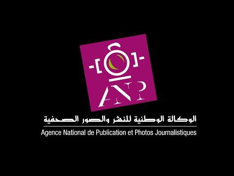 الوكالة الوطنية للنشر والصور الصحفية - Agence National De Production Et Photos Journalistiques