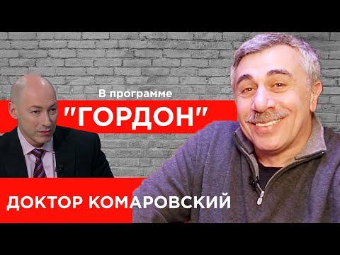 Доктор Комаровский обратился к президенту Зеленскому. Новые Санжары, страх, язык. 'ГОРДОН' (2020)