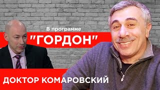 Доктор Комаровский обратился к президенту Зеленскому. Новые Санжары, страх, язык.