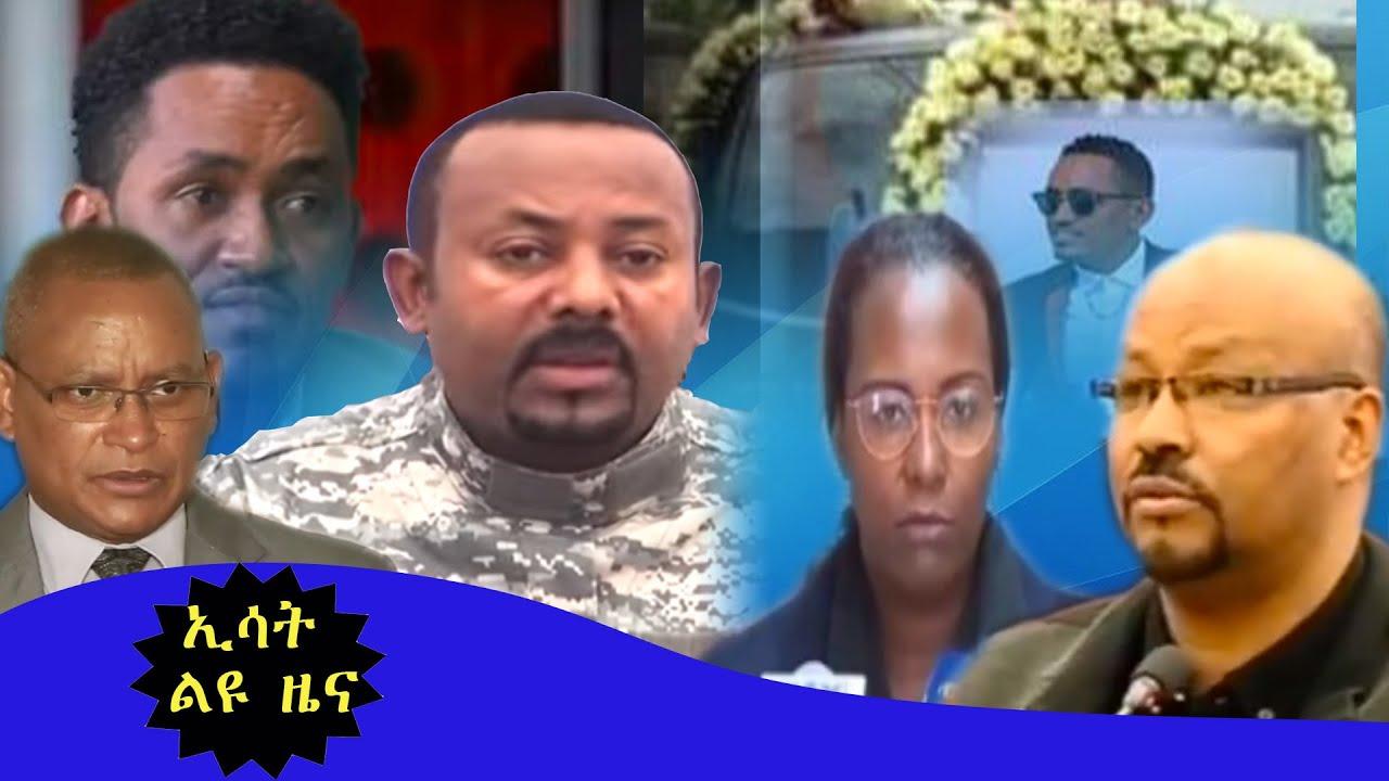 Ethiopia -ESAT ኢሳት ልዩ ዜና Sat 04 July 2020