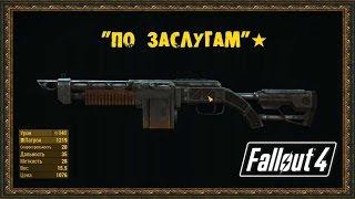 Fallout 4 - Уникальное оружие По Заслугам