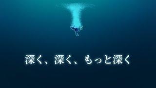 世界で一番深い場所へ