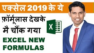 Excel 2019 new formulas and functions in hindi || Excel formulas in Hindi