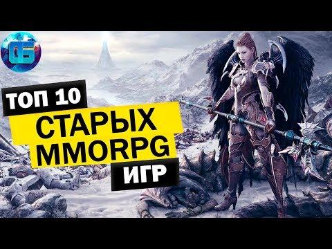 Топ 10 MMORPG Игр для Слабых ПК | Бесплатные ММОРПГ игры для слабых PC