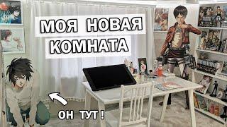 РУМТУР НОВОЙ КОМНАТЫ МЕСТО ГДЕ Я РИСУЮ и СНИМАЮ ♥ My Room Tour