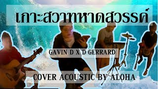 เกาะสวาทหาดสวรรค์ Gavin D X D GERRARD ( Cover By Aloha )