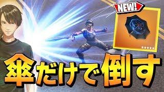 """新武器""""キングスマン""""の隠された「ホントの強み」を使って敵を連続撃破!!【フォートナイト/Fortnite】"""