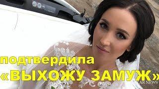 Ольга Бузова 6 мая заявила, что выходит замуж. Новости шоу бизнеса