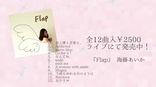 2016.3.20発売アルバム『Flap』全曲紹介 海藤あいか twitter→@keyaica.