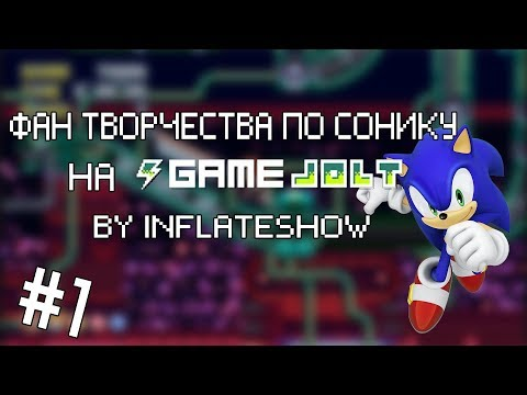 Фан. Творчества по Сонику на Game Jolt By InFlateShow #1